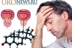 Аденома предстательной железы, причины и механизм возникновения. Современный взгляд на проблему