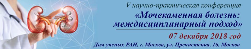 Vнаучно-практическая конференция «Мочекаменная болезнь:междисциплинарный подход»