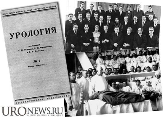 История развития РОССИЙСКОГО ОБЩЕСТВА УРОЛОГОВ