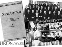 История развития Российского общества урологов (РОУ)