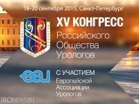 XV Конгресс Российского Общества Урологов, Санкт-Петербург 2015 г