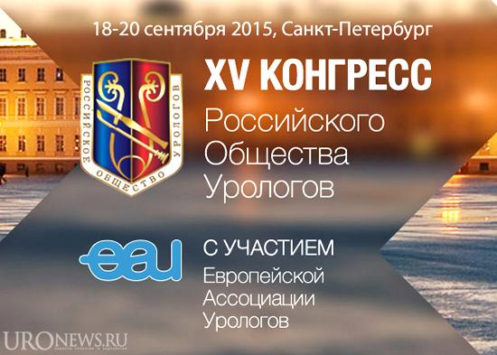 Конгресс Российского общества урологов 2015 Санкт-Петербург