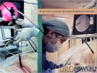 Чрескожная нефролитотрипсия (ЧНЛТ) — история метода