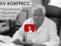 ВИДЕООБРАЩЕНИЕ ПРЕДСЕДАТЕЛЯ РОССИЙСКОГО ОБЩЕСТВА УРОЛОГОВ