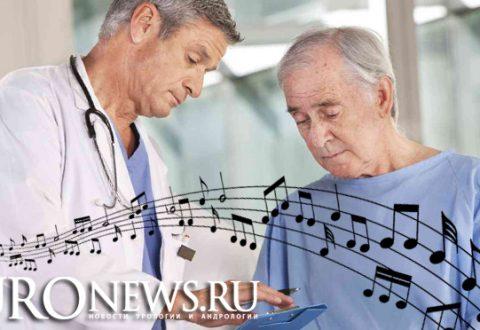 Влияние музыки на урологические процедуры. Анализ рандомизированных исследований