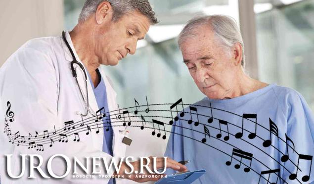 музыка помогает урологам
