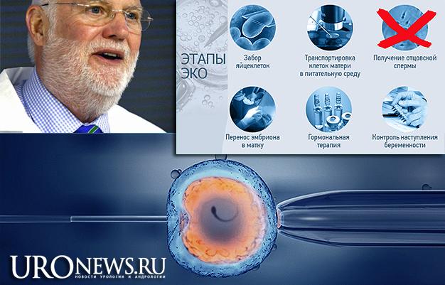 Репродуктолог из США в 50 протоколах ЭКО использовал свою сперму