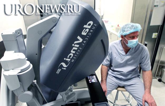 Робот-ассистированная лапароскопическая радикальная простатэктомия при большом опыте в открытой хирургии малого таза