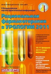 Рациональная фармакотерапия в урологии 2011