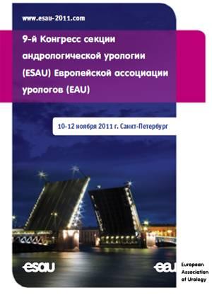 9-й Конгресс секции андрологической урологии (ESAU)