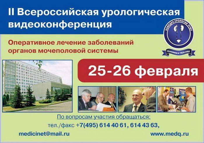 II урологическая видеоконференция «Оперативное лечение заболеваний органов мочеполовой системы» 25-26 февраля 2010, Москва
