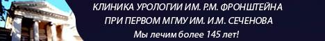 Клиника урологии им. Р.М. Фронштейна Первый МГМУ им. И.М. Сеченова