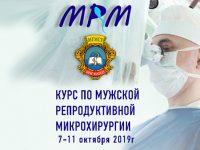 Российский курс по мужской репродуктивной микрохирургии