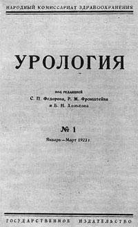 """Первый номер журнала """"Урология"""""""